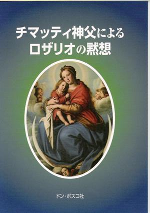 チマッティ神父によるロザリオの黙想(絶版)                                    [3537]