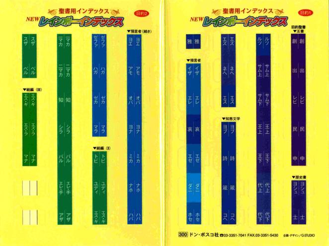 聖書用インデックス レインボーインデックス 旧約版                                    [20000002]