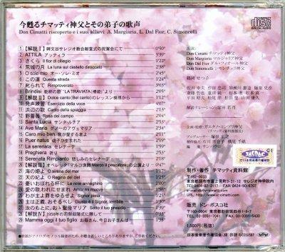 画像1: CD(5) 今甦るチマッティ神父とその弟子の歌声