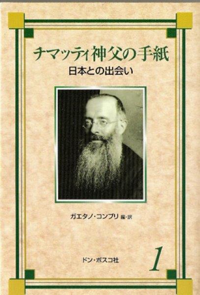画像1: チマッティ神父の手紙1 日本との出会い(僅少)wa (1)