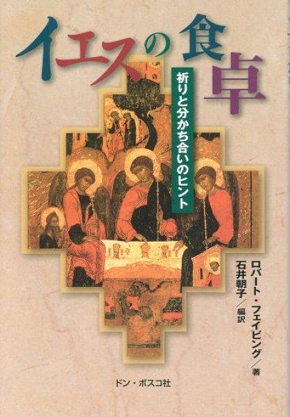画像1: イエスの食卓 ―祈りと分かち合いのヒント― (1)