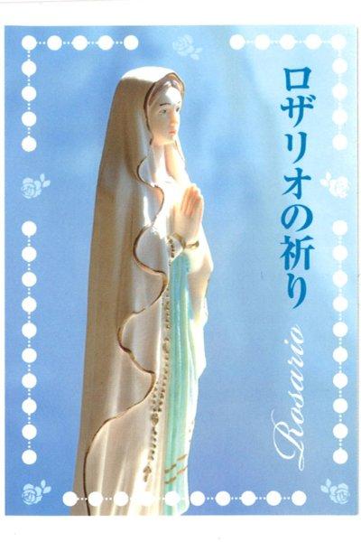 画像1: ★ポケット版ロザリオの祈り★ (1)