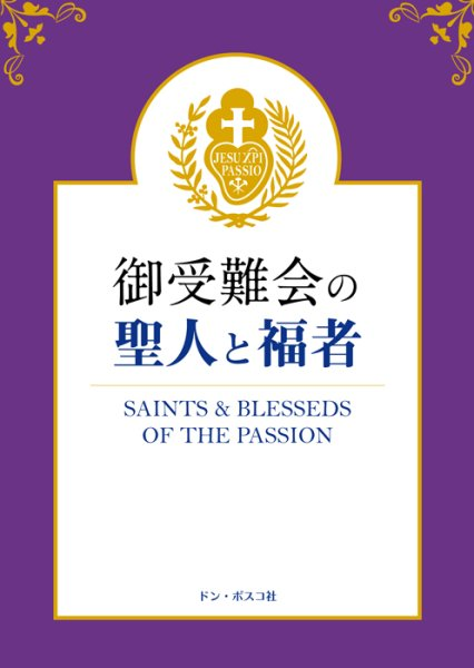 画像1: 御受難会の聖人と福者 (1)