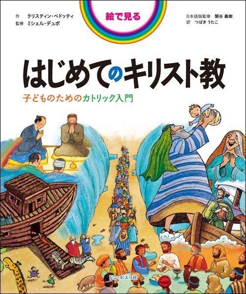 画像1: 絵で見る はじめてのキリスト教 子どものためのカトリック入門 (1)