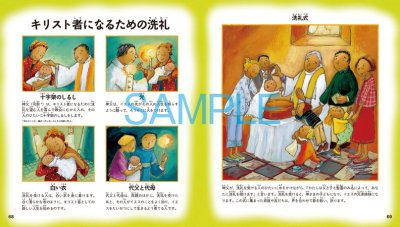 画像2: 絵で見る はじめてのキリスト教 子どものためのカトリック入門