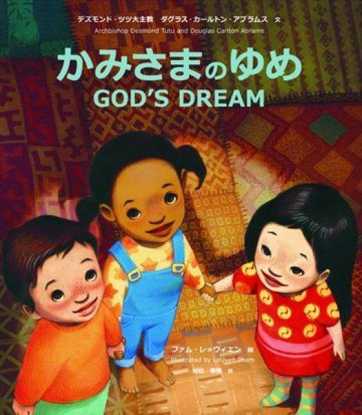 画像1: かみさまのゆめ GOD'S DREAM(新装版) (1)