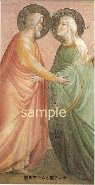 画像1: イタリア製 ご絵 聖ヨアキムと聖アンナ  (1)