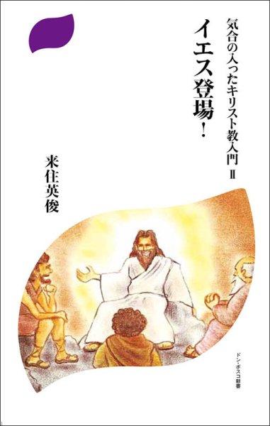 画像1: 気合の入ったキリスト教入門2 イエス登場! (1)