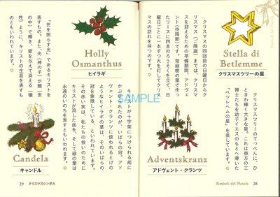 画像3: 愛をとどけるクリスマス(絶版)