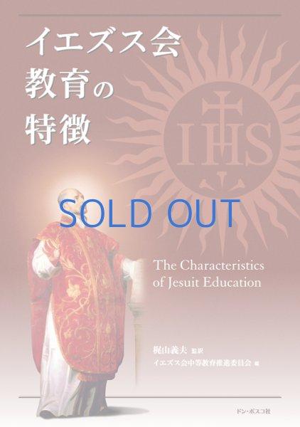画像1: イエズス会教育の特徴(絶版) (1)