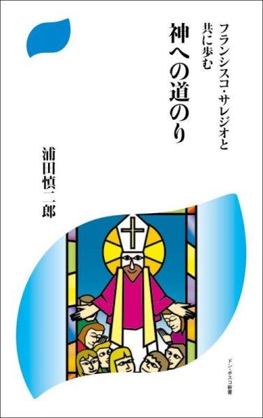 画像1: フランシスコ・サレジオと共に歩む 神への道のり (1)
