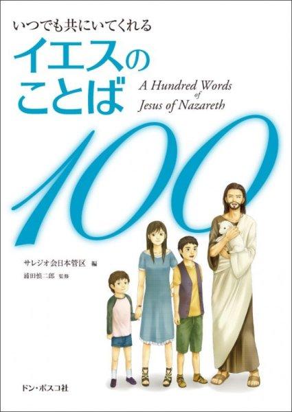 画像1: いつでも共にいてくれる イエスのことば100 (1)
