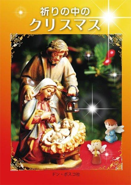 画像1: 祈りの中のクリスマス (1)