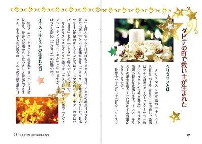 画像2: 祈りの中のクリスマス