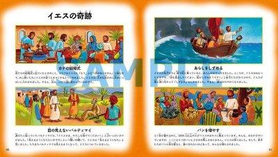 画像3: 絵で見る はじめてのキリスト教 子どものためのカトリック入門