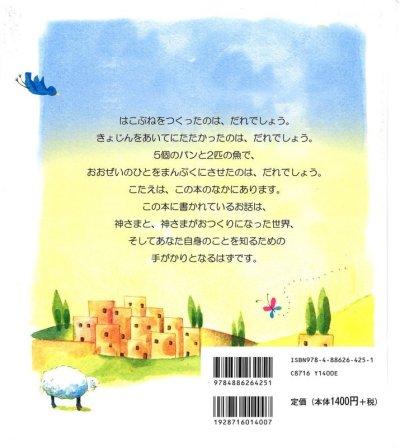 画像3: こどものせいしょ(絶版)