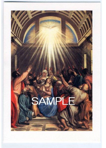 画像1: 二つ折りカード 名画 聖霊降臨 HC2422 (1)
