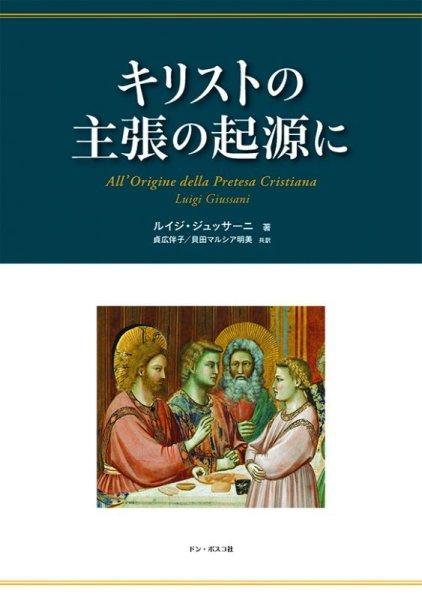 画像1: キリストの主張の起源に (1)