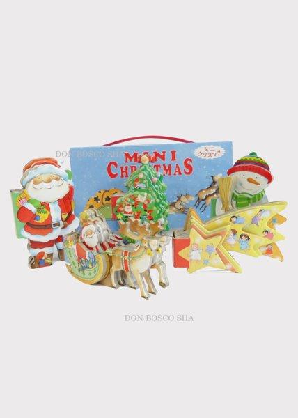 画像1: ミニクリスマス 5体セット (1)