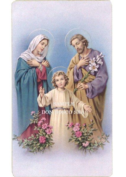 画像1: イタリア製 ご絵 聖家族(Alba31) (1)