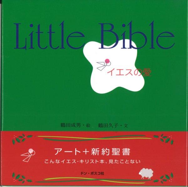 画像1: Little Bible イエスの愛 (1)
