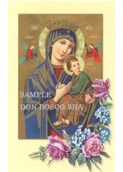 画像1: イタリア製 聖母子 イコン 206.IG.03 (1)