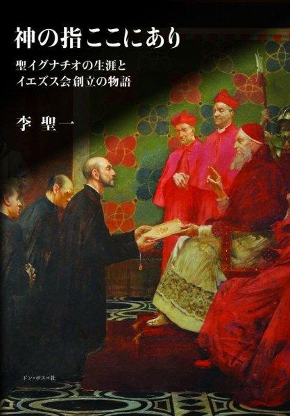 画像1: 神の指ここにあり 聖イグナチオの生涯とイエズス会創立の物語 (1)