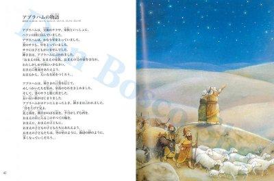 画像3: こころのおくりもの 聖書ものがたり