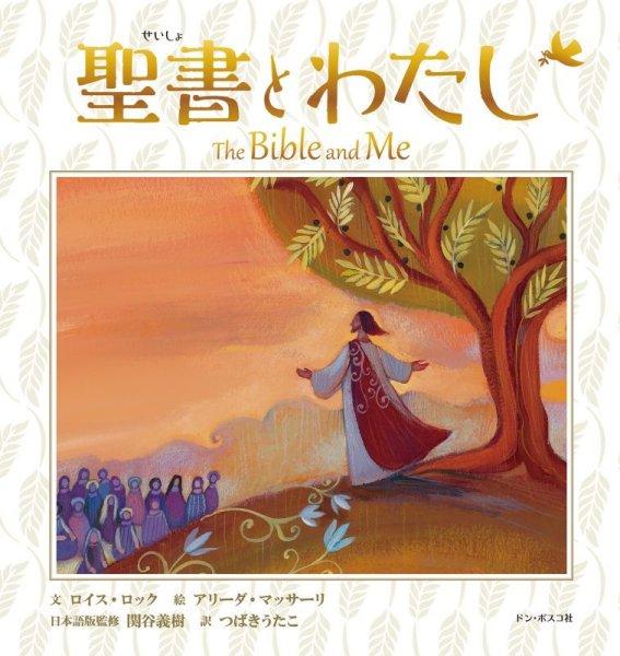 画像1: 聖書とわたし (1)
