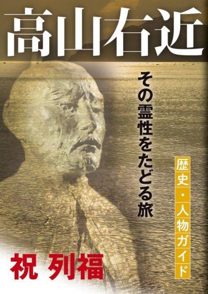 画像1: 高山右近 歴史・人物ガイド その霊性をたどる旅 (1)