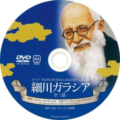 画像2: DVD オペラ 細川ガラシア
