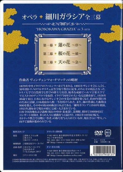 画像1: DVD オペラ 細川ガラシア