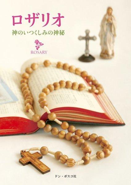 画像1: ロザリオ 神のいつくしみの神秘 (1)