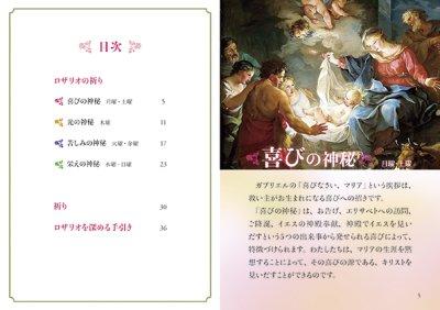 画像1: ロザリオ 神のいつくしみの神秘