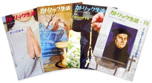 画像1: 月刊『カトリック生活』 定期購読 (1)