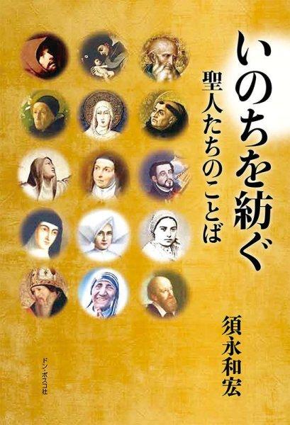 画像1: いのちを紡ぐ 聖人たちのことば (1)