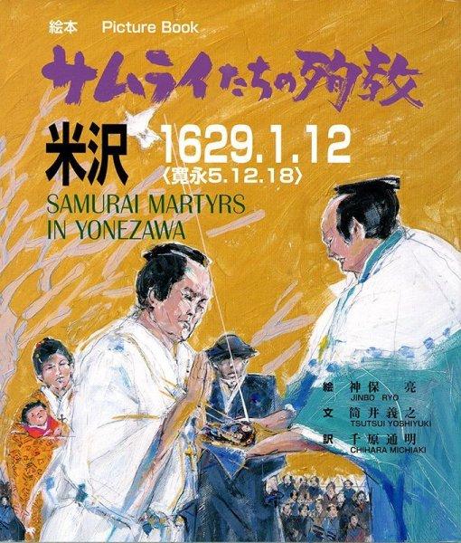 画像1: サムライたちの殉教 米沢1629.1.12 (1)