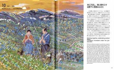 画像1: サムライたちの殉教 米沢1629.1.12