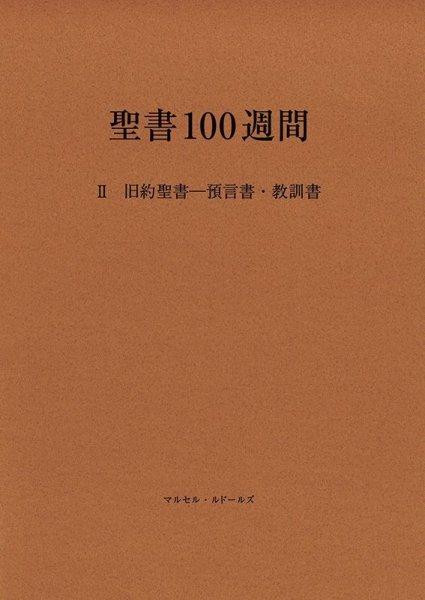 画像1: 聖書100週間 II 旧約聖書―預言書・教訓書 (1)