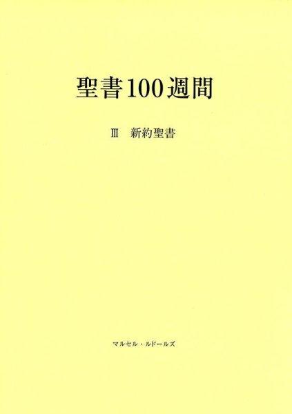 画像1: 聖書100週間 III 新約聖書 (1)