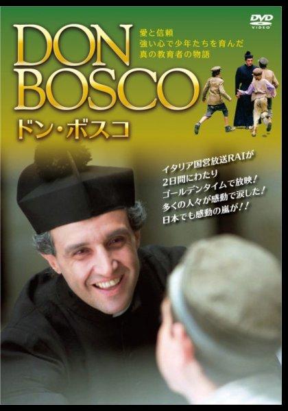 画像1: DVD ドン・ボスコ (1)