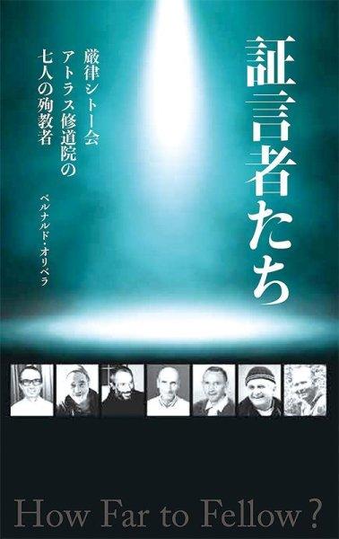 画像1: 証言者たち 厳律シトー会アトラス修道院の七人の殉教者 (1)