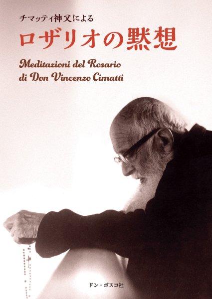 画像1: チマッティ神父によるロザリオの黙想 (1)