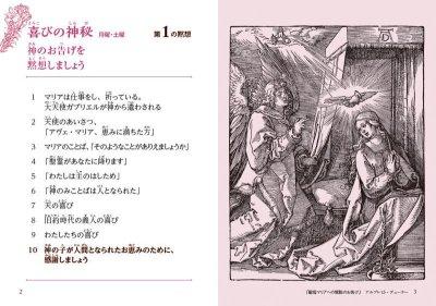 画像1: チマッティ神父によるロザリオの黙想