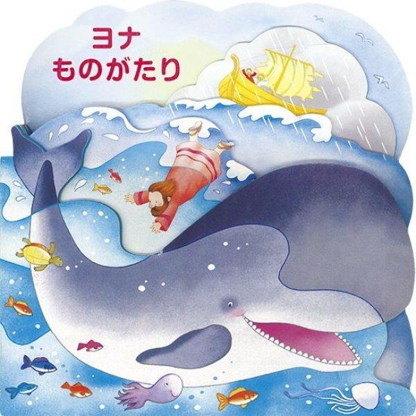 画像1: ヨナものがたり (1)