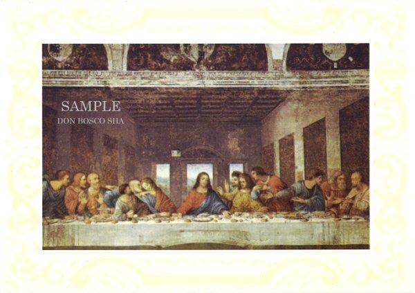 画像1: 二つ折カード (大)最期の晩餐 (1)