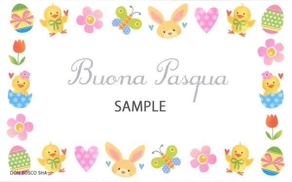 画像1: イースターカード1枚タイプ BUON PASQUA (1)