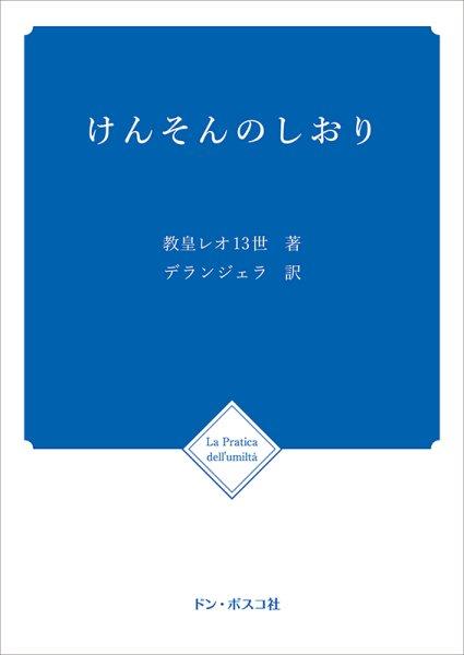 画像1: けんそんのしおり 改訂版 (1)