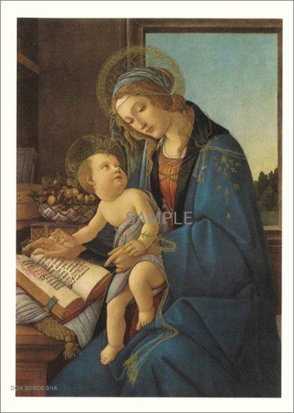 画像1: 二つ折りカード名画 聖母子 (1)