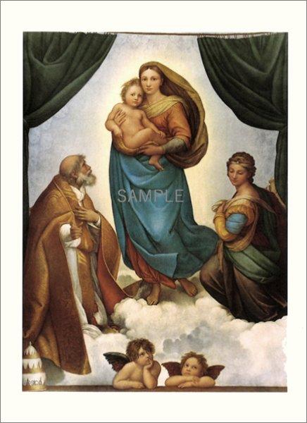 画像1: 二つ折りカード システィーナの聖母 (1)
